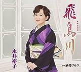 飛鳥川-永井裕子