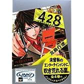 428~封鎖された渋谷で~3 (講談社BOX)