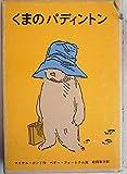 くまのパディントン (1978年) (カブえほん文庫)