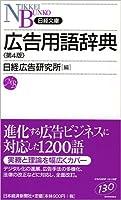 広告用語辞典 (日経文庫)