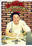 ビートたけしのオールナイトニッポン2018 幸せ元年 (文春e-book)