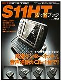 S11HTガイドブック―イーモンスター (アスキームック)