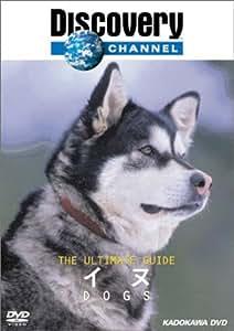 ディスカバリーチャンネル The Ultimate Guide イヌ [DVD]