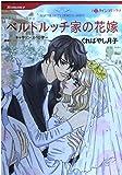 ベルトルッチ家の花嫁 / くればやし 月子 のシリーズ情報を見る