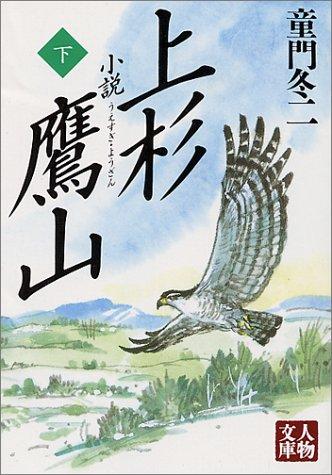 小説 上杉鷹山〈下〉 (人物文庫)の詳細を見る