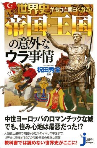 世界史がもっと面白くなる! 帝国・王国の意外なウラ事情 (じっぴコンパクト新書)