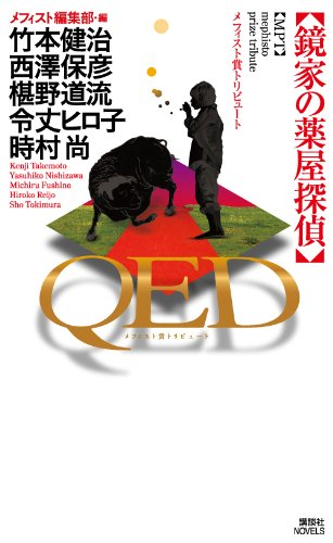 QED 鏡家の薬屋探偵 メフィスト賞トリビュート (講談社ノベルス)の詳細を見る