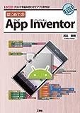 はじめてのApp Inventor—ブロックを組み合わせてアプリを作る! (I・O BOOKS)