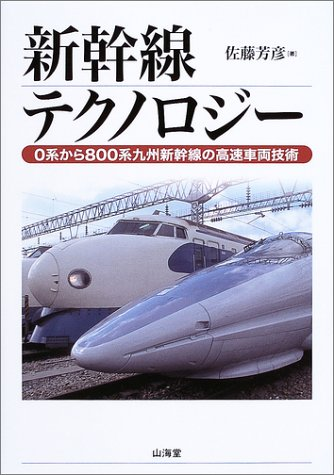 新幹線テクノロジー―0系から800系九州新幹線の高速車両技術の詳細を見る