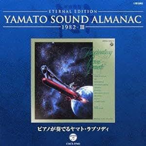 YAMATO SOUND ALMANAC 1982-III「ピアノが奏でるヤマト・ラプソディ」