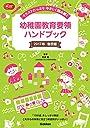 幼稚園教育要領ハンドブック: イラストたっぷり やさしく読み解く (Gakken保育Books)
