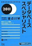 2011 データベーススペシャリスト「専門知識+午後問題」の重点対策 (情報処理技術者試験対策書)