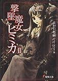 撃墜魔女ヒミカ〈2〉 (電撃文庫 0869)