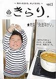 季刊誌「きらり。」vol.1 (季刊誌「きらり。」)
