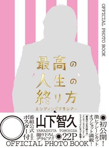 『最高の人生の終り方〜エンディングプランナー〜』OFFICIAL PHOTO BOOK (TOKYO NEWS MOOK 292号)