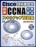 Cisco技術者認定図解CCNA対策教本スキルアップ問題集640-801J対応