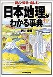 日本地理がわかる事典―読む・知る・愉しむ