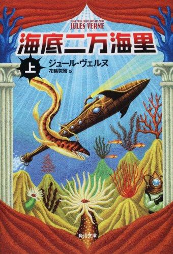 海底二万海里 (上) (角川文庫)の詳細を見る