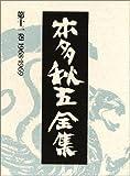 本多秋五全集 (第11巻)