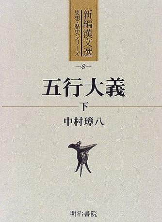 五行大義〈下〉 (新編漢文選 思想・歴史シリーズ)
