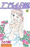 エンジェル日誌(10) (BE・LOVEコミックス)