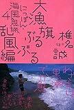 大漁旗ぶるぶる乱風編 にっぽん・海風魚旅4