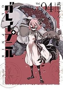 [武田すん] グレイプニル 第01-04巻