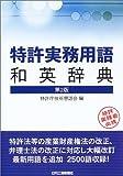 特許実務用語和英辞典