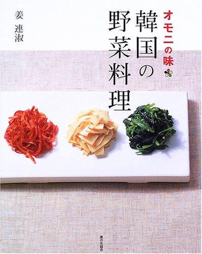 韓国の野菜料理―オモニの味の詳細を見る