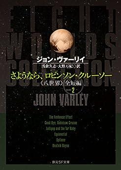 [ジョン・ヴァーリイ]のさようなら、ロビンソン・クルーソー 〈八世界〉全短編 (創元SF文庫)