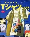 オリジナルTシャツつくろう―デザインいろいろ110のTシャツが作れる本 (レディブティックシリーズ (1698))