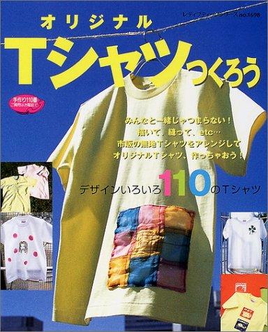 オリジナルTシャツつくろう—デザインいろいろ110のTシャツが作れる本 (レディブティックシリーズ (1698))