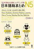 日本語総まとめ N5 かんじ・ことば・ぶんぽう・読む・聞く [英語・ベトナム語版] Nihongo Soumatome N5 Kanji・Vocabulary・Grammar・Reading・Listening