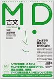 MD古文 (MDシリーズ)