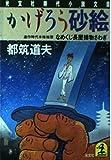 かげろう砂絵―なめくじ長屋捕物さわぎ (光文社時代小説文庫)