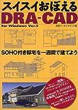 スイスイおぼえる DRA-CAD