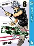 ROBOT×LASERBEAM 6 (ジャンプコミックスDIGITAL)