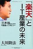 三木谷浩史社長の守護霊インタビュー 「楽天」とIT産業の未来 (OR books)