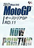 2017MotoGP公式DVD Round 11 オーストリアGP[WVD-438][DVD]