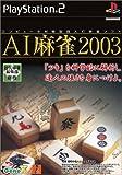 AI麻雀2003