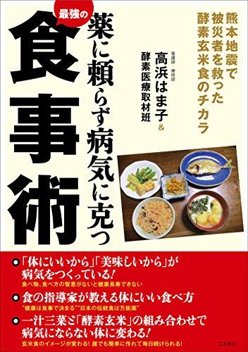 薬に頼らず病気に克つ最強の食事術——熊本地震で被災者を救った酵素玄米食のチカラ