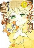 うどんの国の金色毛鞠 8巻 (バンチコミックス)