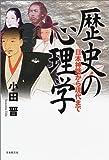 歴史の心理学―日本神話から現代まで