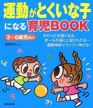 運動がとくいな子になる育児BOOKの詳細を見る