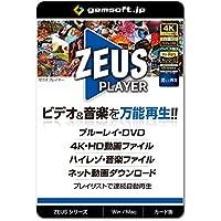 ZEUS PLAYER ~ ブルーレイ・DVD・4Kビデオ・ハイレゾ音源再生   カード版   ハイブリッド(Win / Mac選択)