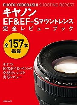 [PHOTO YODOBASHI編集部]のキヤノンEF&EF-Sマウントレンズ 完全レビューブック