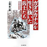 ガダルカナルを生き抜いた兵士たち―日本軍が初めて知った対米戦の最前線 (光人社NF文庫)