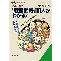 この一冊で「戦国武将」101人がわかる!―――戦国時代を読むものしり辞典 (知的生きかた文庫)