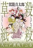 殺殺草紙 (OHTA COMICS)