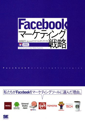 Facebookマーケティング戦略